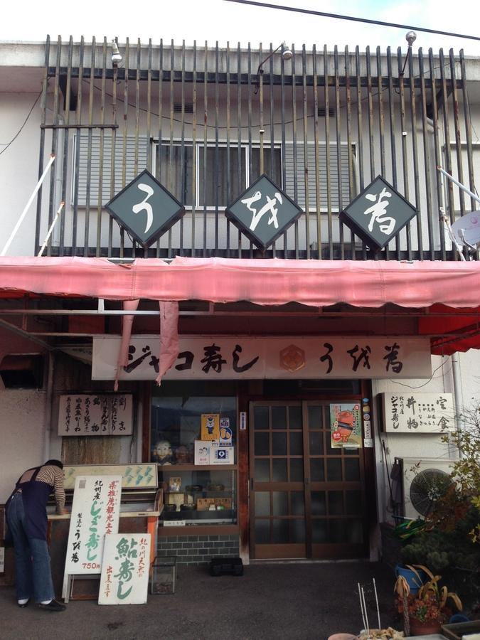 和歌山県岩出市の店舗テント張替えと、鉄部塗装工事。の画像