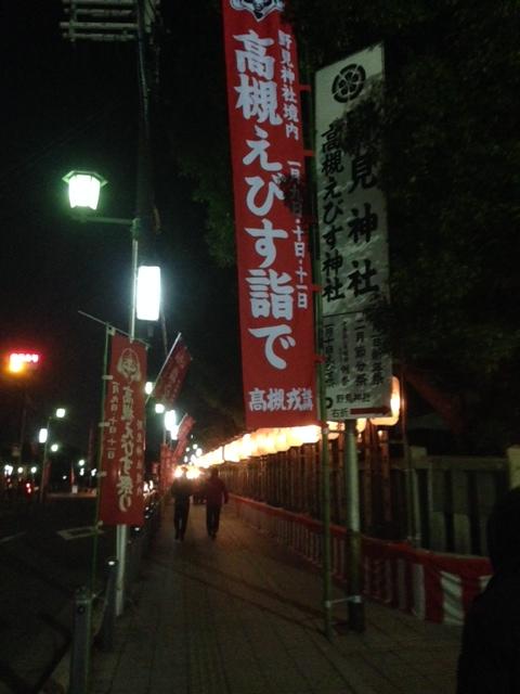 2014.1.11えべっさん3.jpeg