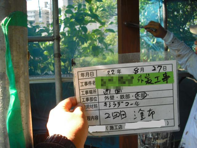 豊中市 Y様邸 外壁塗装工事。のサブ画像02