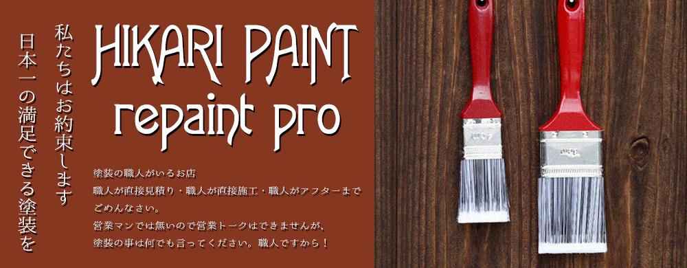 私たちはお約束します 日本一の満足できる塗装を